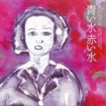 青い水、赤い水 (2008)