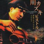 ピストル – 渋谷アピア ライブ  DVD  (2004)