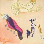 ぜい肉な朝 (1996)