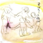 まぼろしと遊ぶ(1994)