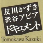 渋谷アピアドキュメント(1995)