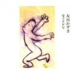空のさかな (1999)