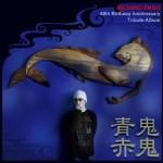 青鬼赤鬼 – ザ・スターリン・遠藤ミチロウ還暦 & 30周年トリビュート(2010)