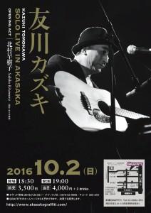 tomokawa_akasaka