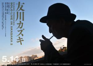 tomokawa_B5_1